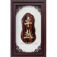 I5008 卓越(99純金)木雕