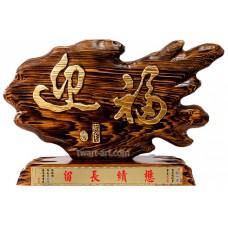 I5G01 迎福 手工藝術奇木( 99純金)