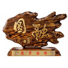 I5G02 圓融 手工藝術奇木( 99純金)