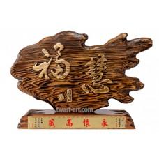 I5G03 福慧 手工藝術奇木( 99純金)