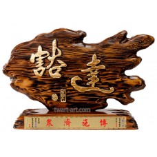 I5G04 豁達 手工藝術奇木( 99純金)