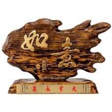 I5G05 如意 手工藝術奇木( 99純金)