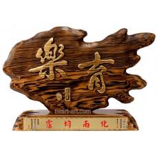 I5G08 樂育 手工藝術奇木( 99純金)
