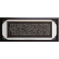 A1009 草書心經(大幅)