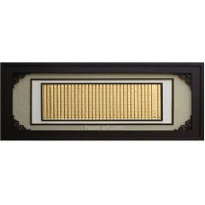 A1014 黃金心經(大幅) -精裝