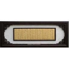 A1015 黃金心經(小幅)