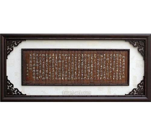A1017 草書心經(中幅)