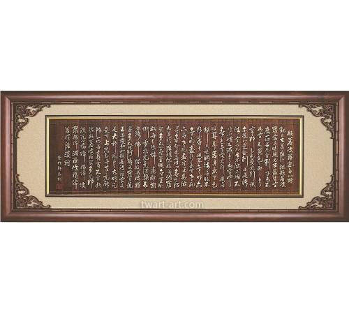 A217-02心經掛畫 草書大心經(特大)81x191cm