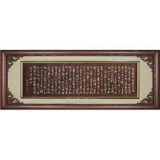 A217-02心經掛畫 草書大心經