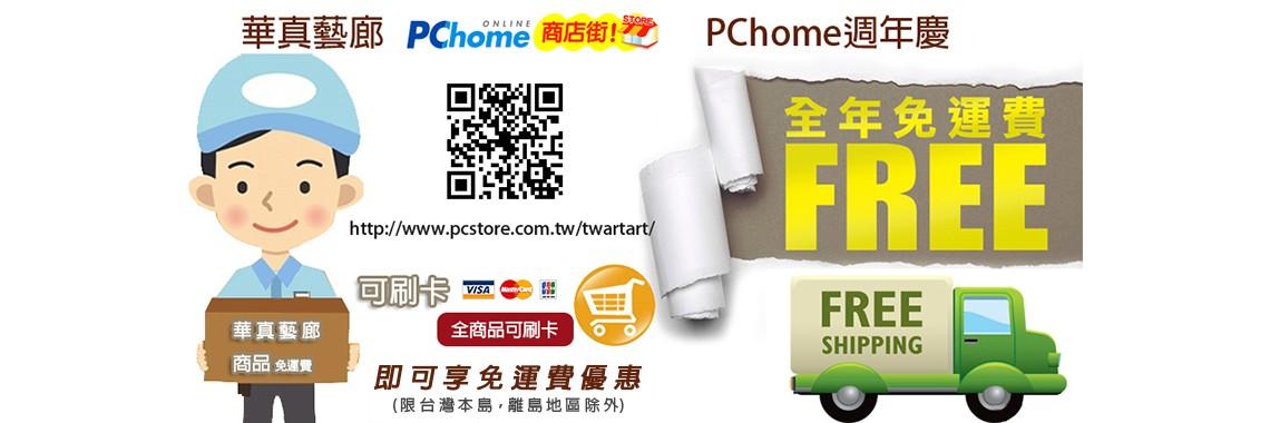 pchome teart-art.com